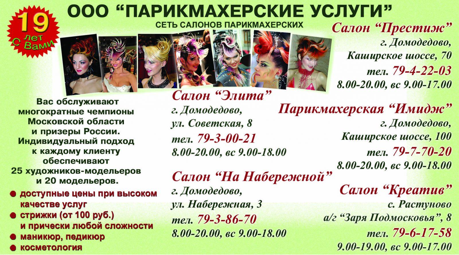 ООО «Парикмахерские услуги» — сеть салонов парикмахерских — 19 лет с Вами!